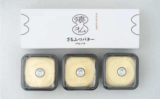 【02015】塩分控えめ北海道産さるふつバター100g 3個入