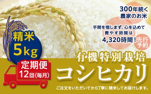 【先行予約】<定期便>精米5kg×12回(毎月)三百年続く農家の有機特別栽培コシヒカリ