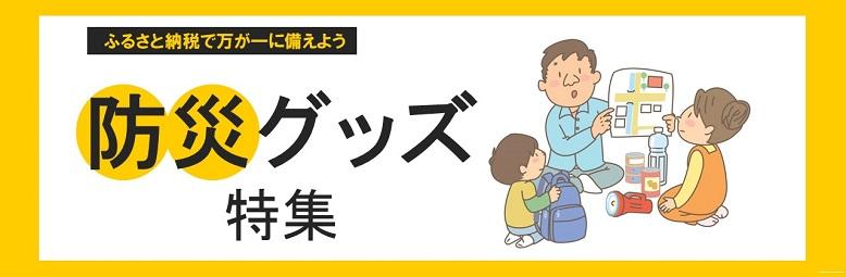 ふるさと納税「防災グッズ」特集