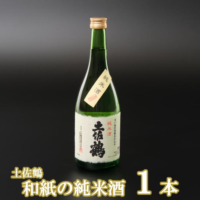 OK027和紙の純米酒720ml×1本