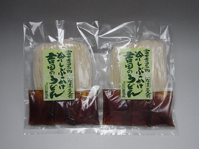 冷しぶっかけ吉田のうどん3人用平袋×2パック