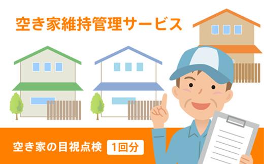 【2609-0133】空き家維持管理サービス (1回分)