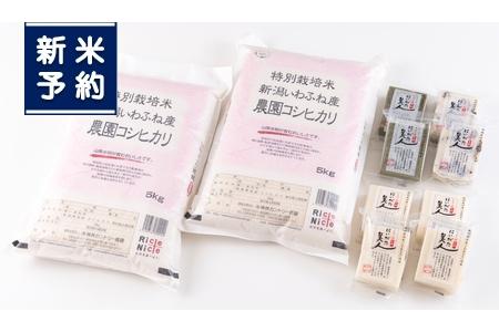 【新米受付】NC4022 特別栽培米岩船産コシヒカリ10kg・杵つき餅セット