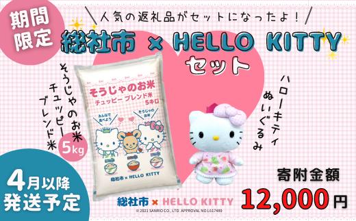 21-012-001.総社市×HELLO KITTYセット