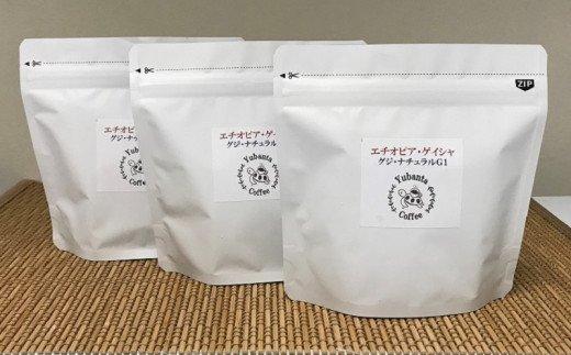 【焙煎工房ゆうばんた珈琲】エチオピア・ゲイシャ300g(粉)