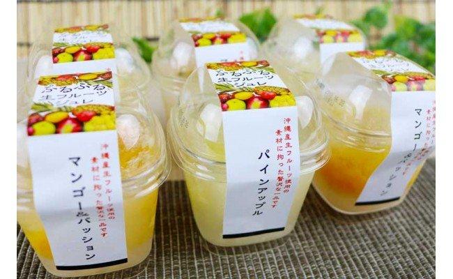 沖縄ぷるぷる生フルーツジュレ(パイン・マンゴー・パッション)