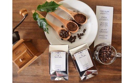 Y039:タワーコーヒー スペシャルティコーヒー(粉) すっきり味2種セット