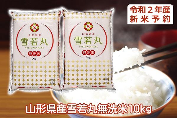 令和2年産米 雪若丸無洗米10kg(10月以降順次発送)