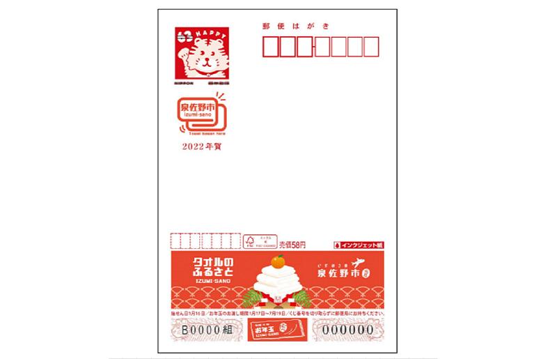 010B779 年賀はがき 50枚セット(泉佐野市広告付年賀はがきインクジェット紙)