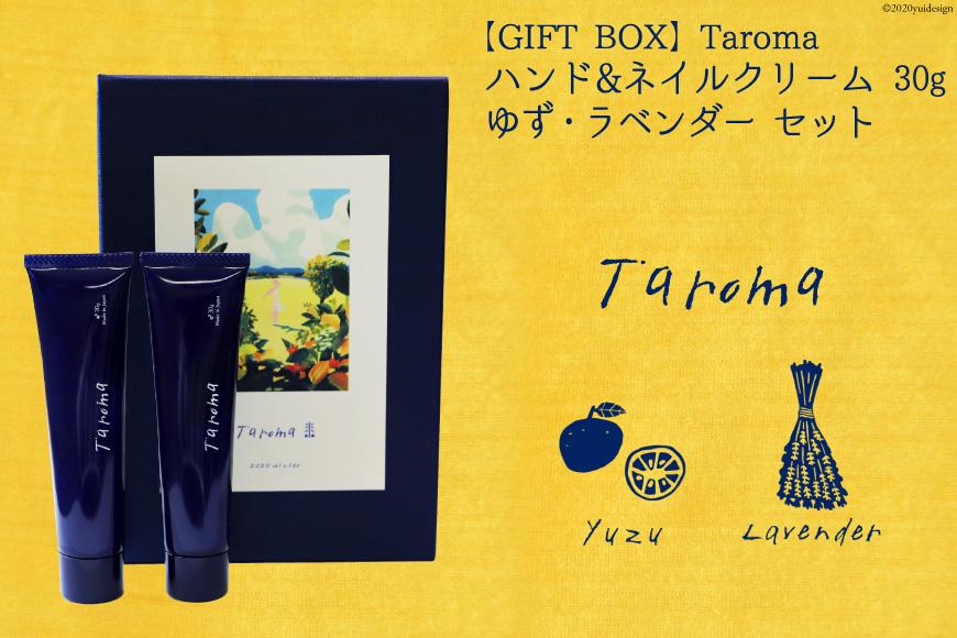 【GIFT BOX】Taroma ハンド&ネイルクリーム 30g ゆず・ラベンダー セット