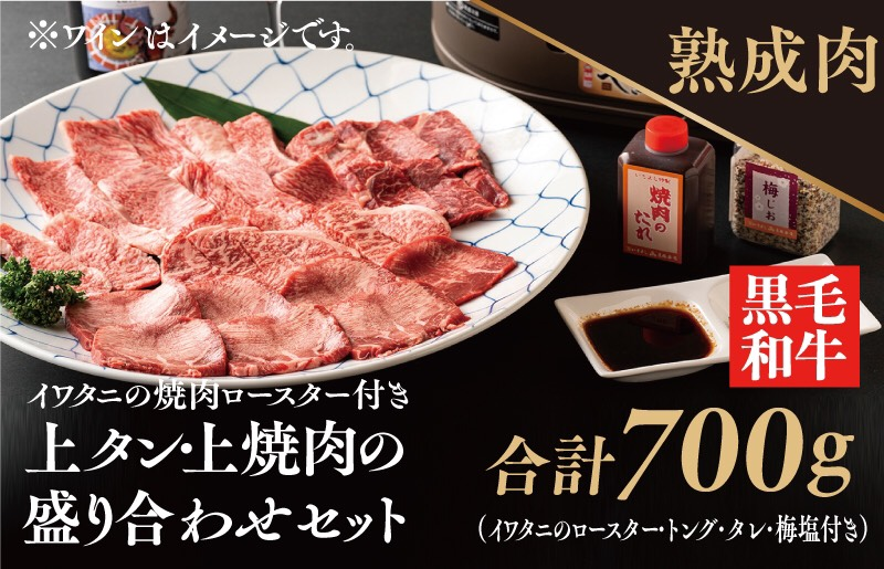 099H212 熟成黒毛和牛の上焼肉盛り700gとやきまる焼肉ロースターセット