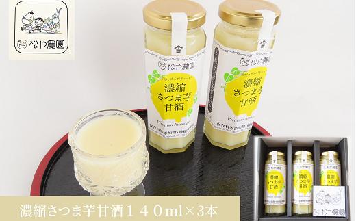 TA5-5 松や農園の濃縮さつま芋甘酒3本セット
