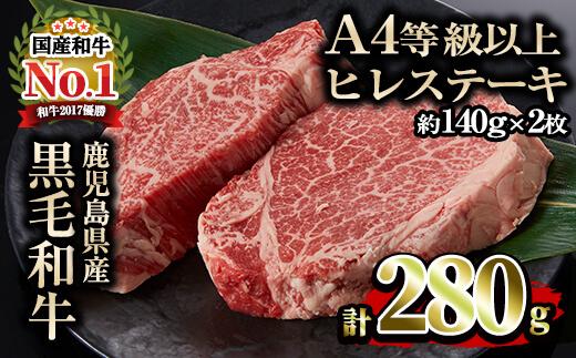 【18426】鹿児島県産黒毛和牛!A4・A5等級ヒレステーキ280g(約140g×2枚)ほどよいサシの入った国産赤身牛肉のヒレステーキ!【デリカフーズ】