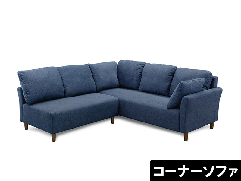 EO171_ 【開梱設置 完成品】カウチソファ ソファ エミー コーナーソファ ブルー