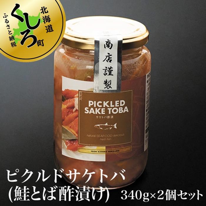 121-1920-64 ピクルドサケトバ(鮭とば酢漬け) 340g×2個セット