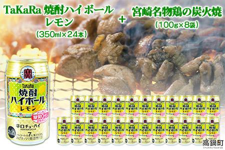<TaKaRa焼酎ハイボール「レモン」 350ml×24本+宮崎名物鶏の炭火焼き8袋>翌月末迄に順次出荷【c730_mm】