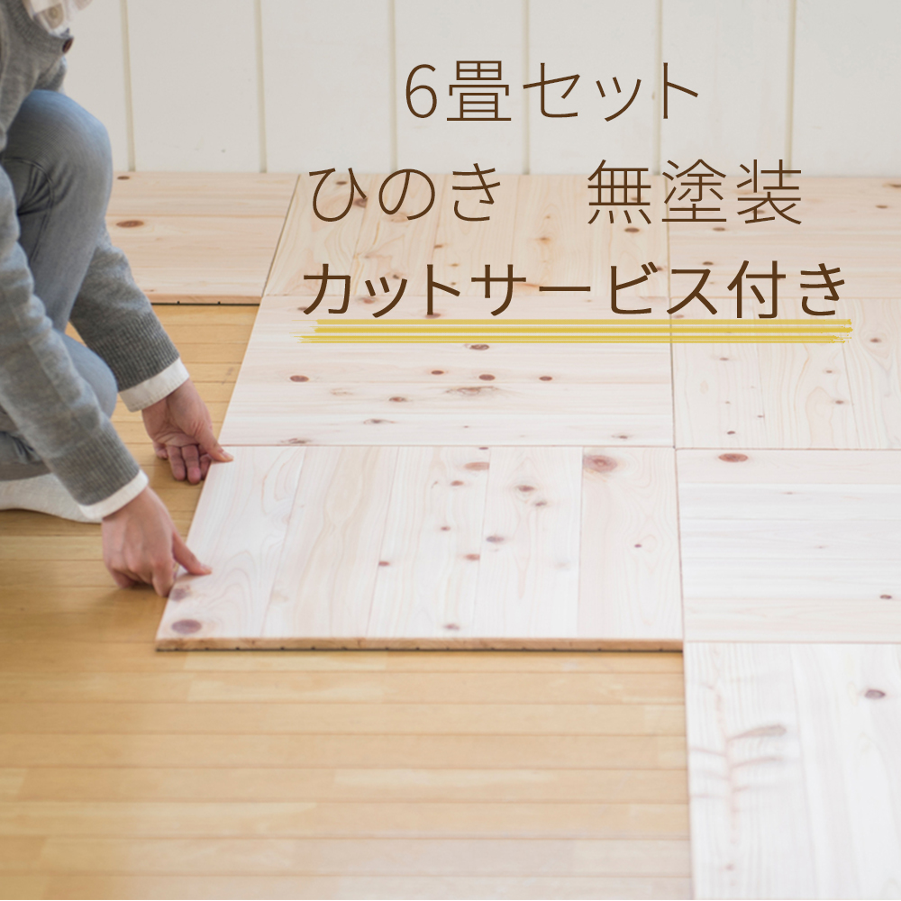 <M27ユカハリ・タイルひのき 6畳カットサービス付>