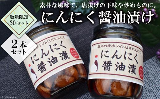 No.106 にんにく醤油漬け 2本セット / ニンニク 健康 瓶詰 熊本県 特産品