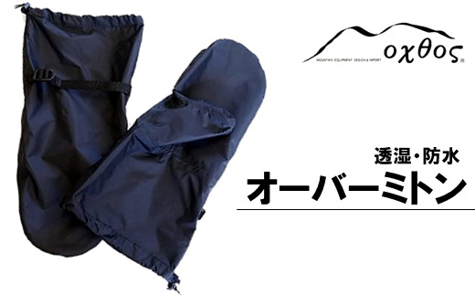[R160] oxtos 透湿防水オーバーミトン【L/XLサイズ】