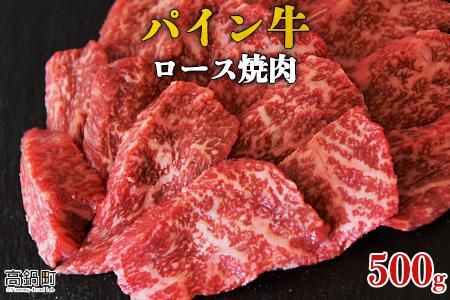 <パイン牛ロース焼肉 500g>翌月末迄に順次出荷【c821_yu】