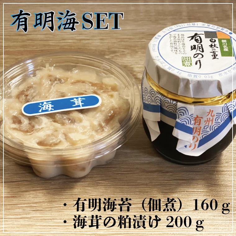 BG128_有明海珍味セット★海茸の粕漬け&有明海苔