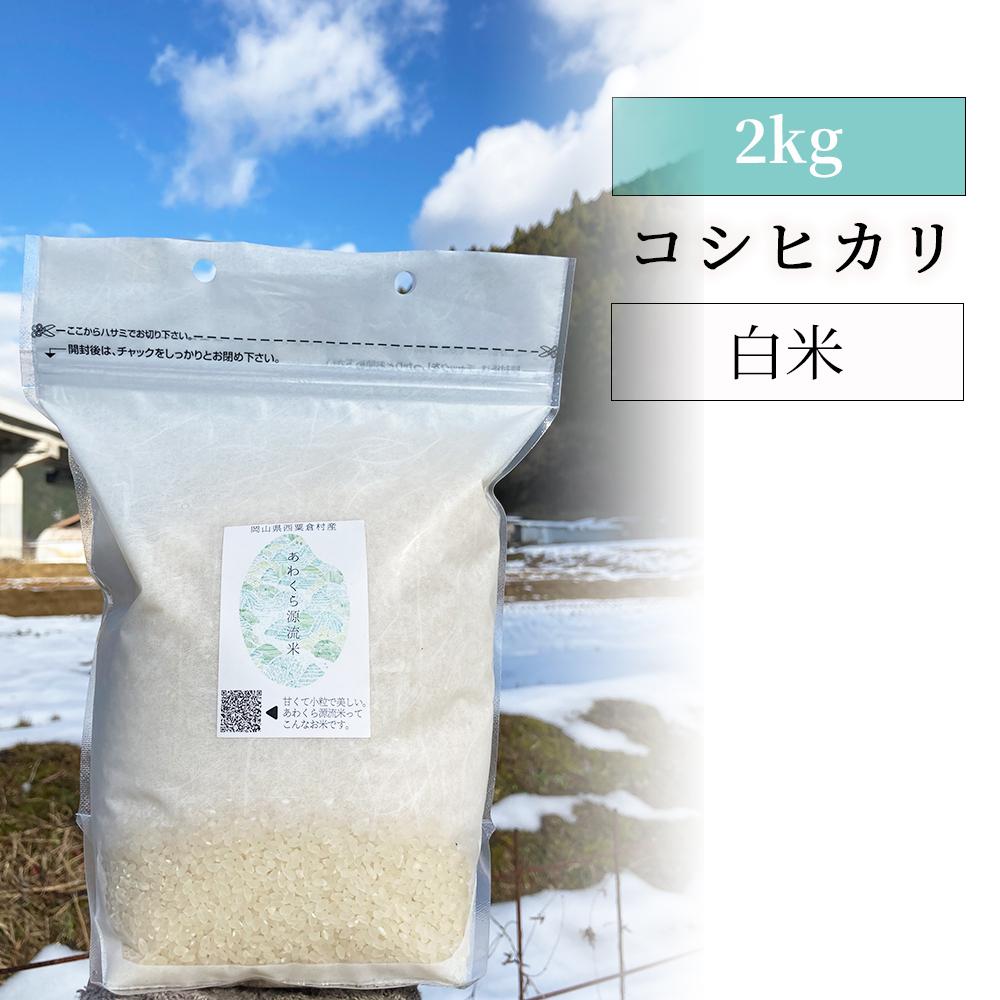 W88 あわくら源流米 コシヒカリ 白米2kg