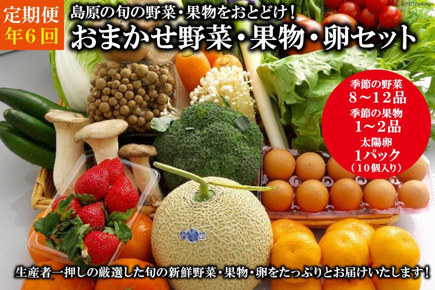AF058【定期便】【年6回】島原の旬の野菜・果物!おまかせ野菜・果物・卵セット