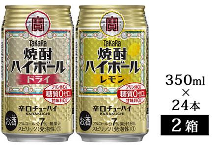 AD076タカラ「焼酎ハイボール」<レモン&ドライ>350ml 24本入×2箱
