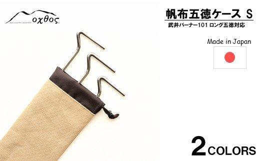 [R228] oxtos 帆布五徳ケース S【ベージュ】