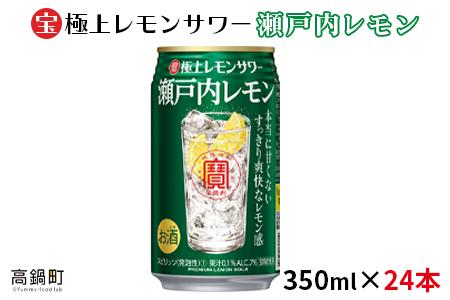 <極上レモンサワー 瀬戸内レモン 350ml×24本>翌月末迄に順次出荷【c798_mm】