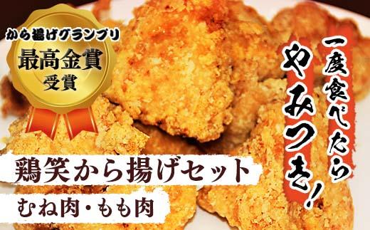 【から揚げグランプリ最高金賞受賞】鶏笑から揚げセット(むね肉・もも肉)
