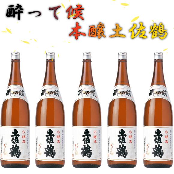 OK046酔って候 本醸土佐鶴 1800ml×5本