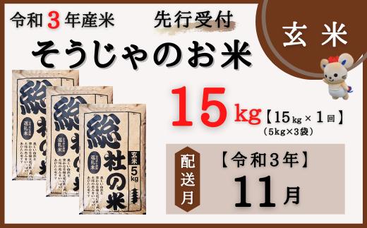 21-013-013.そうじゃのお米【玄米】15kg〔令和3年11月配送〕