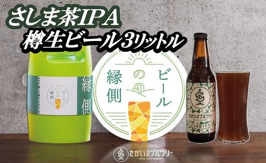 K1779-08 【2022年8月お届け】樽⽣クラフトビール3リットル さしま茶IPA(専用ポンプ付き)