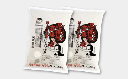 A4131 【令和3年産米】村上市桃川産 直播米 泥根性こしいぶき10kg