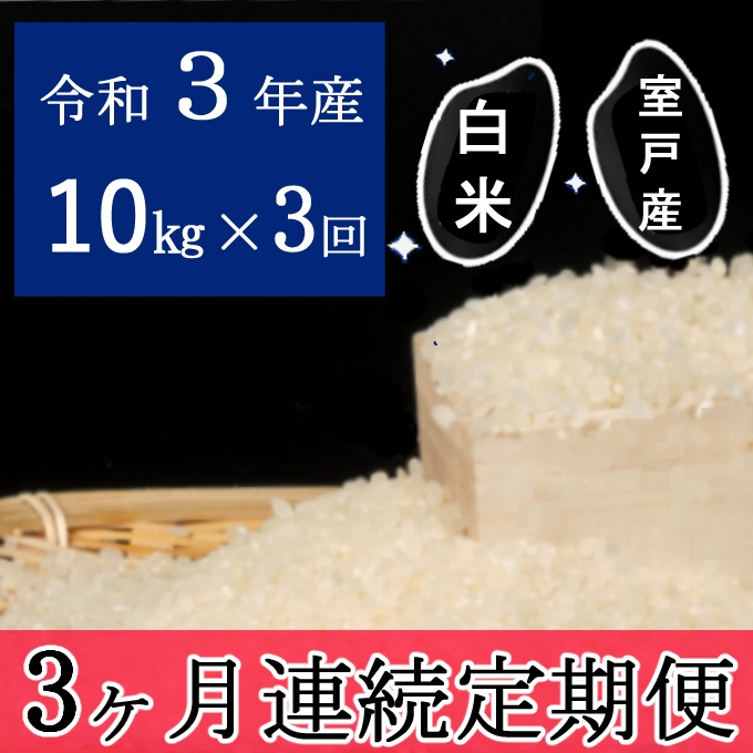 OO018令和3年産大岸の新米(白米)10kg【3回定期便】