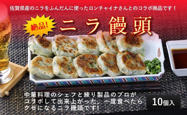 DC004_六田竹輪蒲鉾企業組合と中華料理のシェフがコラボした絶品ニラ饅頭
