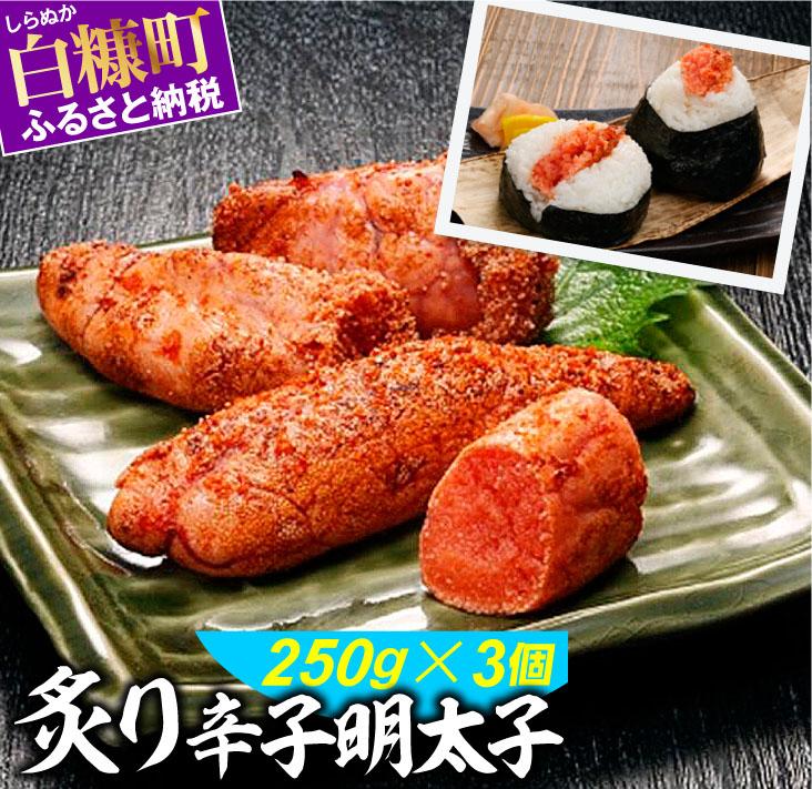 炙り辛子明太子【250g×3】
