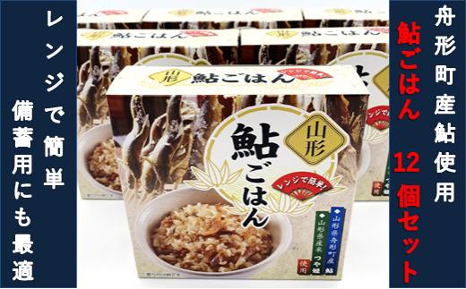 【舟形町特産品】鮎ご飯(150g) パックライス×12個