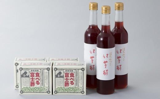 050M33 食べる富士酢4箱・はちみつ入り紅芋酢3本セット[髙島屋選定品]