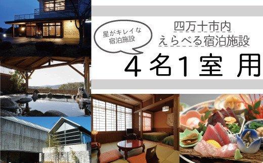 21-133.四万十黒潮旅館組合 えらべる宿泊プラン(Mコース)