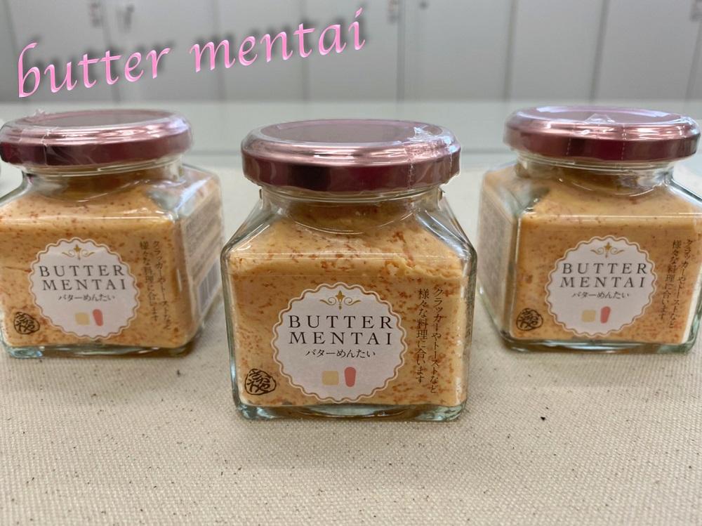 BG202_【新生活応援】ご飯にもパンにも合う手軽な明太子バター