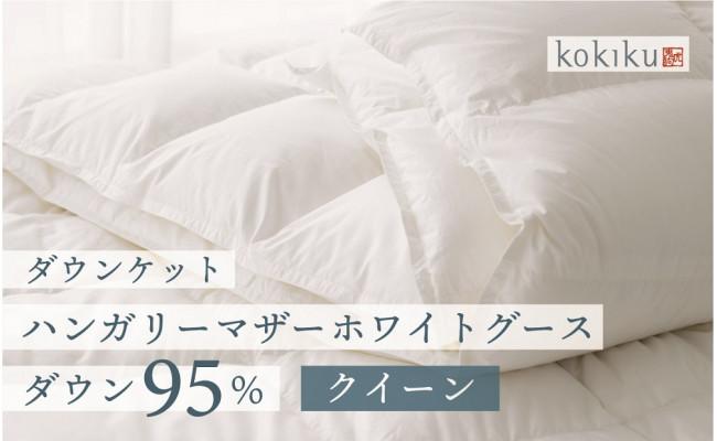 クイーン【ダウンケット】ハンガリーマザーホワイトグース ダウン95% 羽毛肌掛けふとん【kokiku】