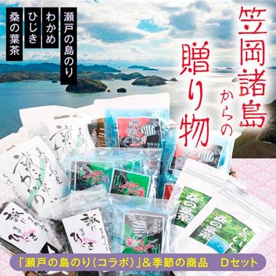 B-105 笠岡諸島からの贈り物 「瀬戸の島のり(コラボ)」&季節の商品 Dセット