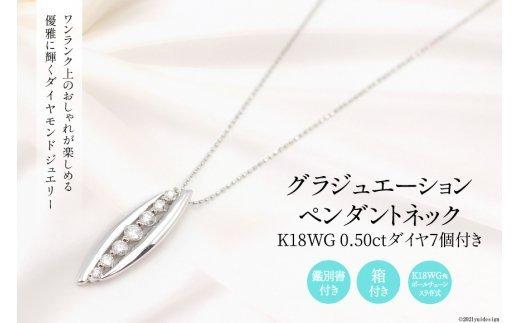 62-4.K18WG 丸 ダイヤ 7個 0.50ct グラジュエーションペンダントネック