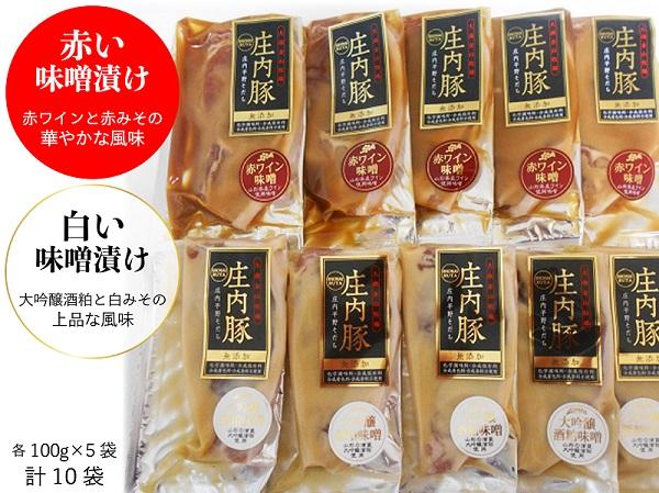 庄内豚ロース赤ワイン&大吟醸粕味噌漬けセット