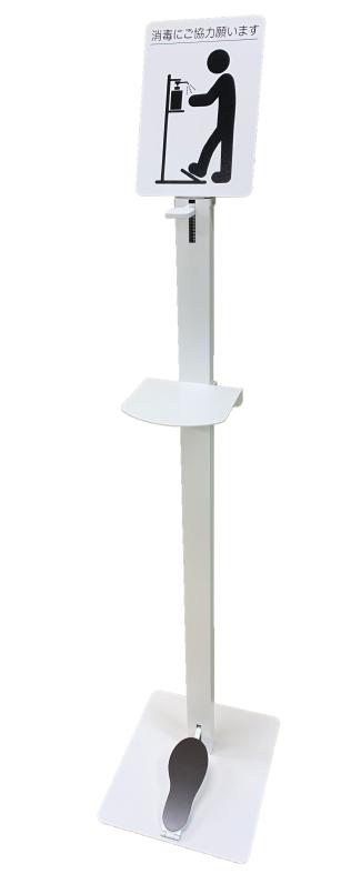 044-02消毒液スタンド(足踏み式)POP付き