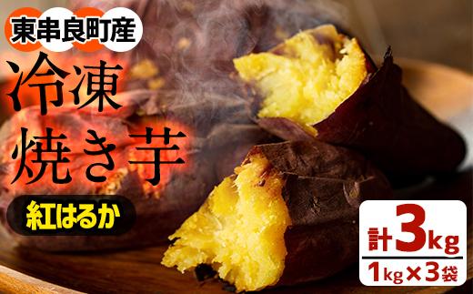 【13713】鹿児島県東串良町産!紅はるかの冷凍焼き芋(3kg)【甘宮】