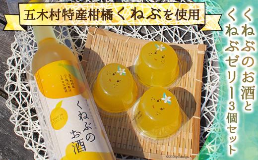 No.120 くねぶのお酒とくねぶゼリー3個セット / 柑橘 果実酒 スイーツ 冷菓 熊本県 特産