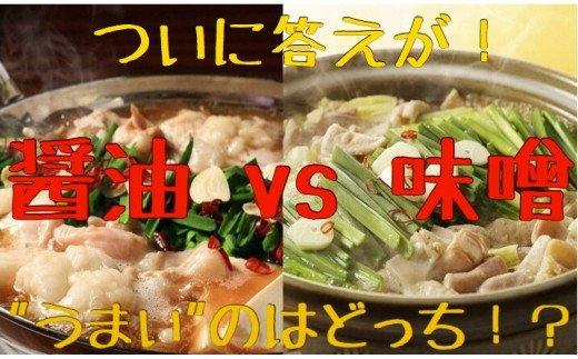 食べ比べ博多もつ鍋2種(2~3人前×2セット)_PA0650
